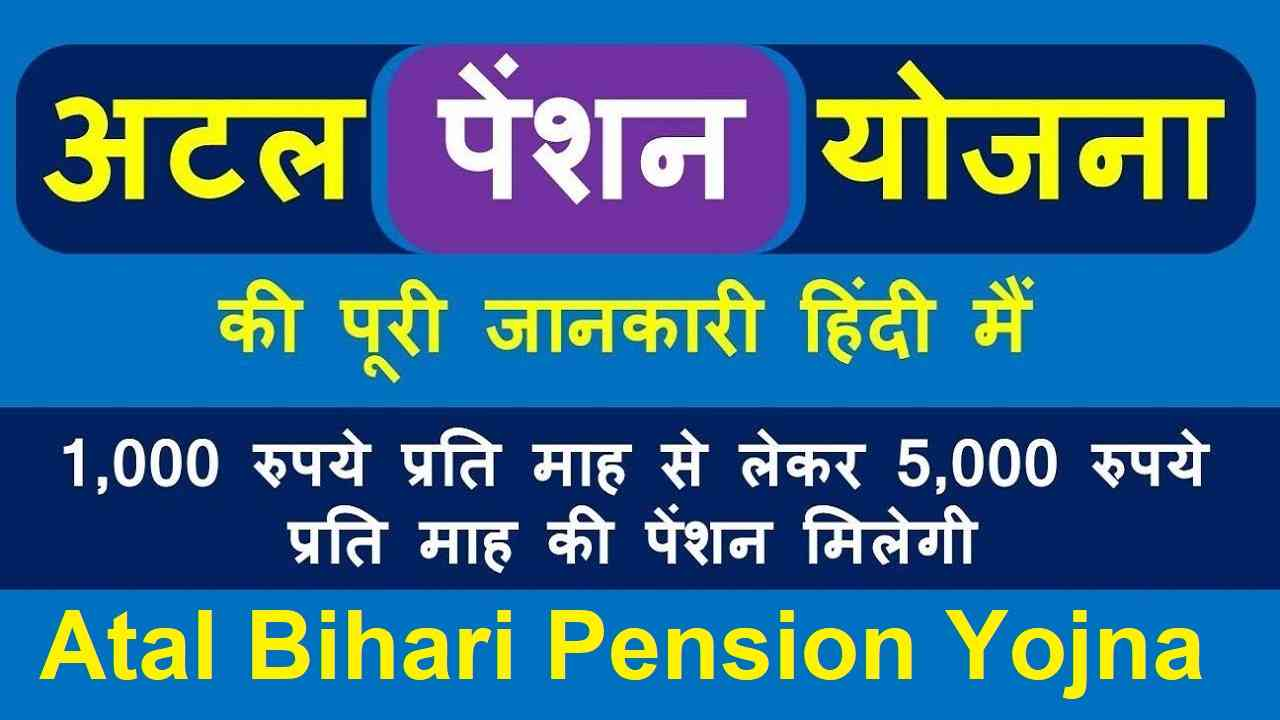 Atal Bihari Pension Yojna