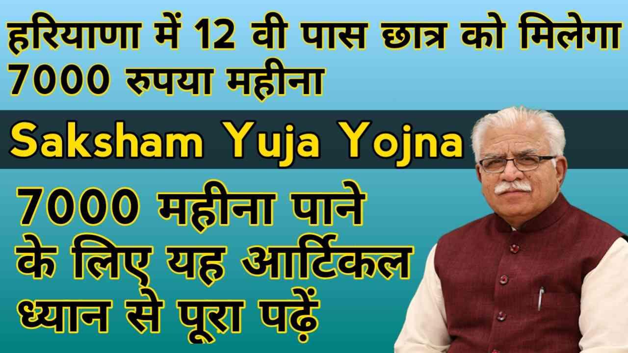 haryana-saksham-yuva-yojna