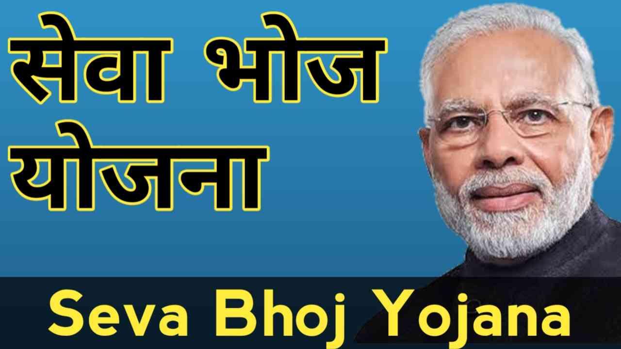 seva-bhoj-yojana-2020