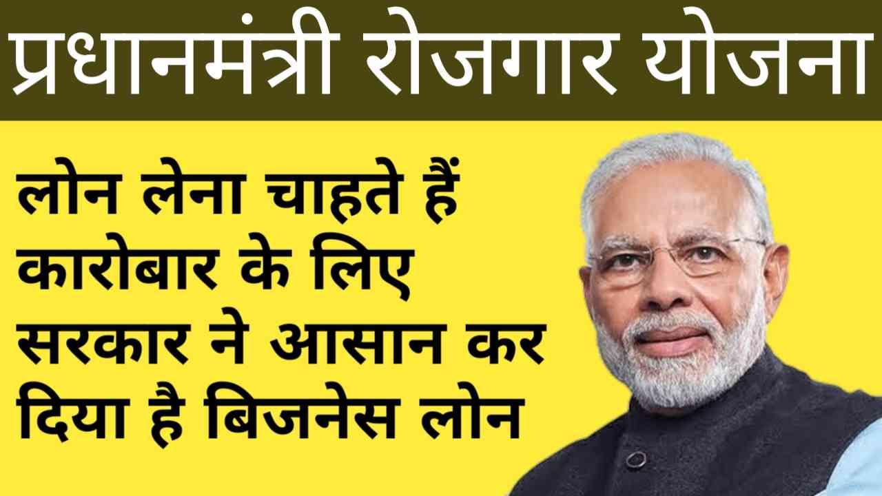 Pradhan Mantari Rozgaar Yojana