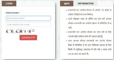 Ayushman Bharat Yojana Online Apply