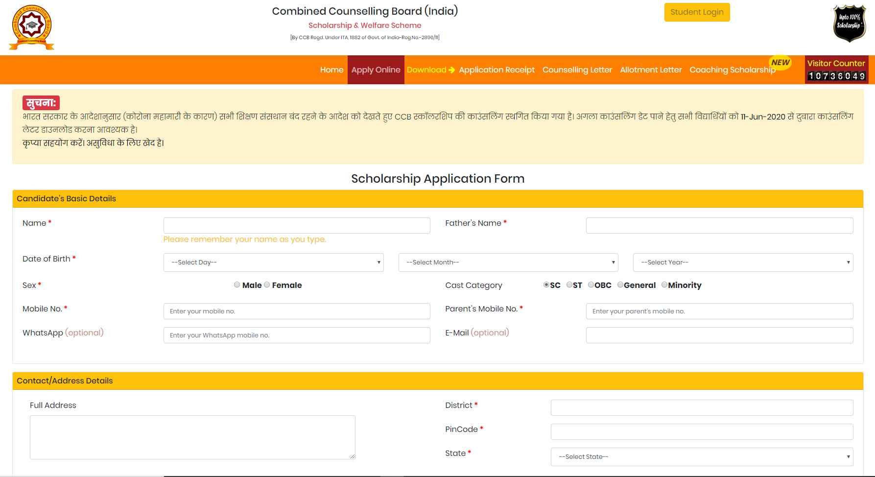 Bihar Scholarship Scheme List 2020 in Hindi