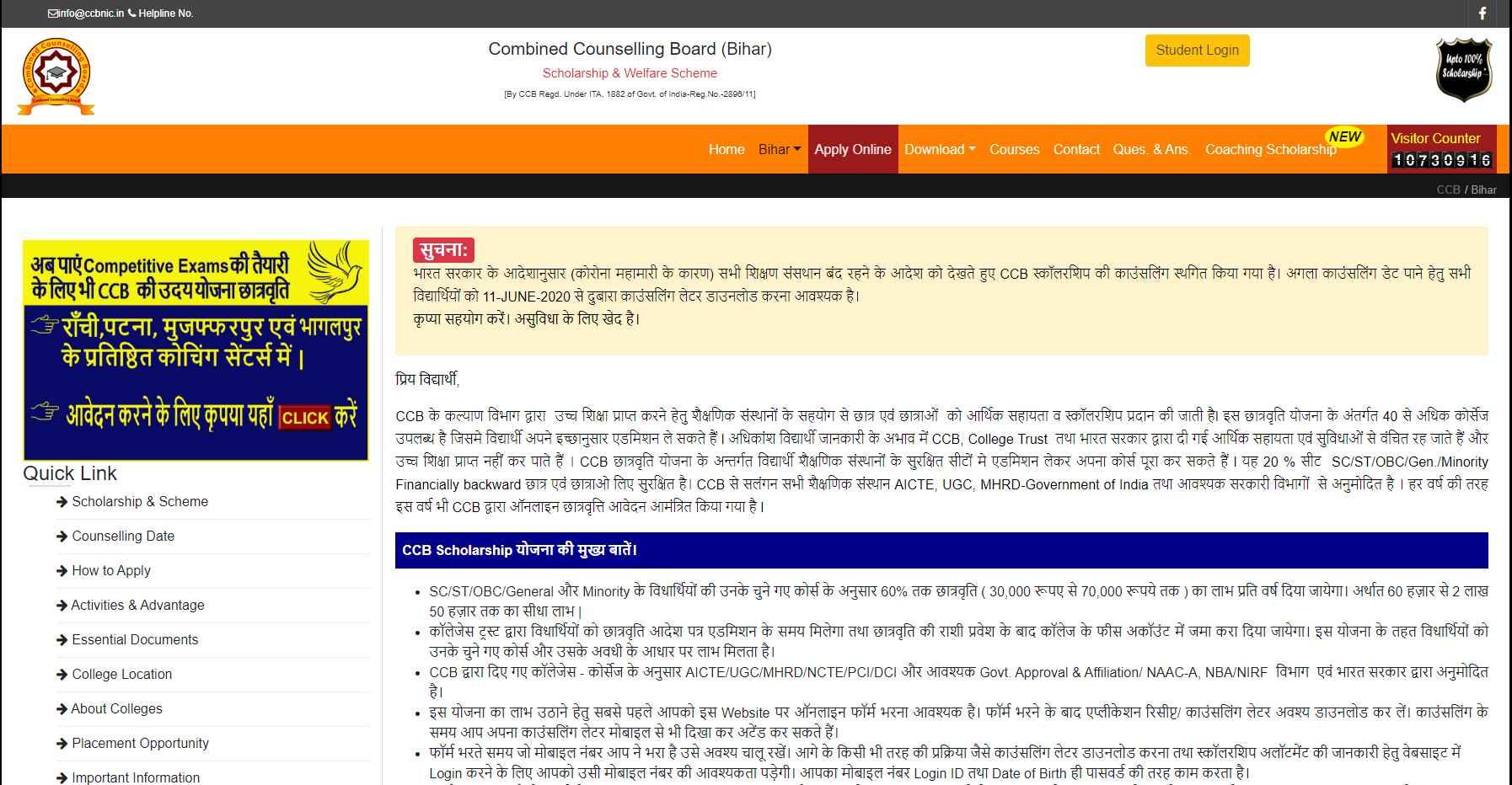 Bihar Scholarship Scholarship Scheme