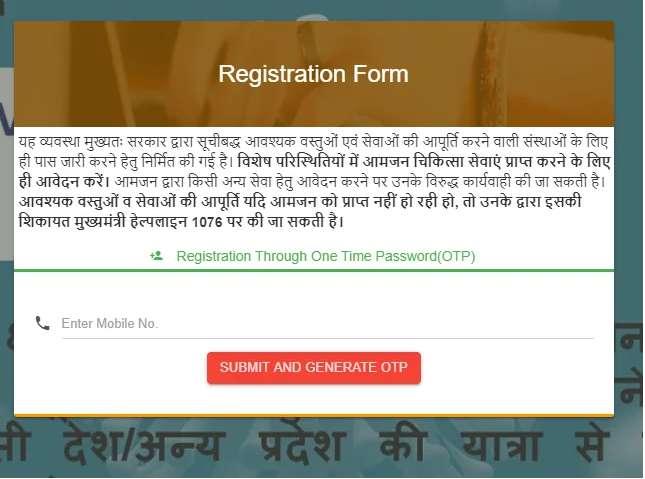 up-e-pass-registration-2020