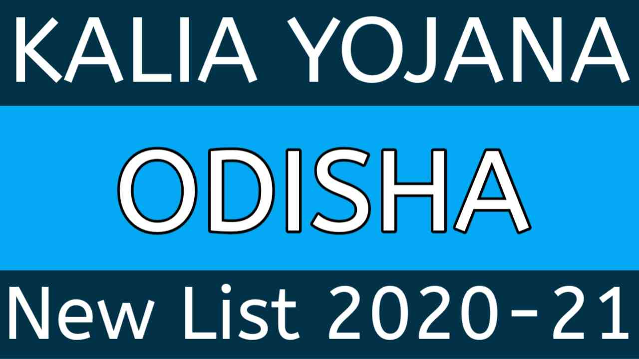 Kaliya Yojana Application Form 2020