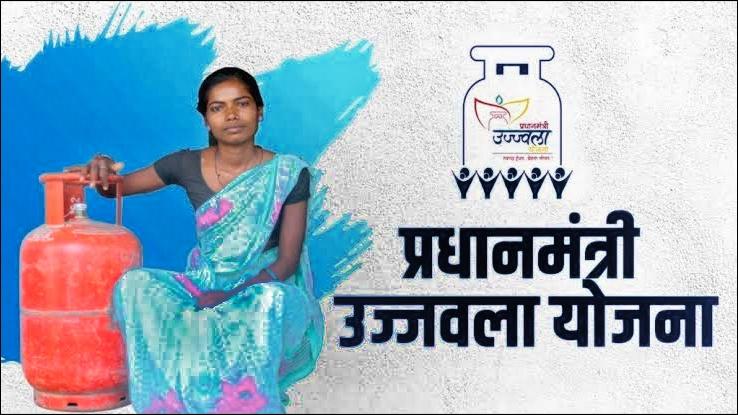 pradhan-mantri-ujjwala-yojana-2020