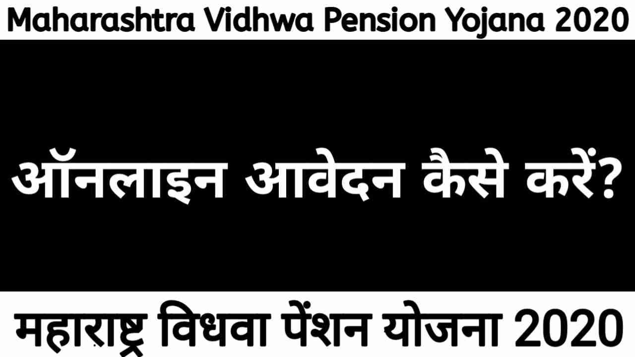 Maharashtra vidhva pension scheme 2020