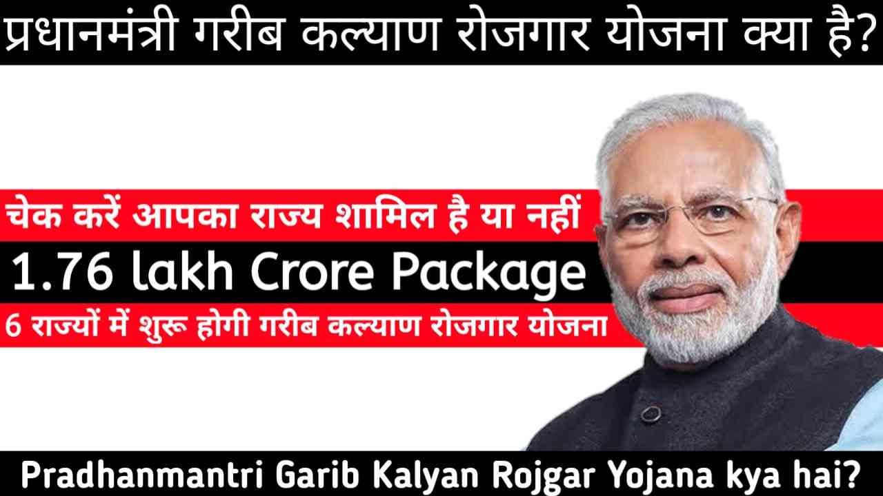Pradhan Mantri Garib Kalyan Rojgar Yojana 2020