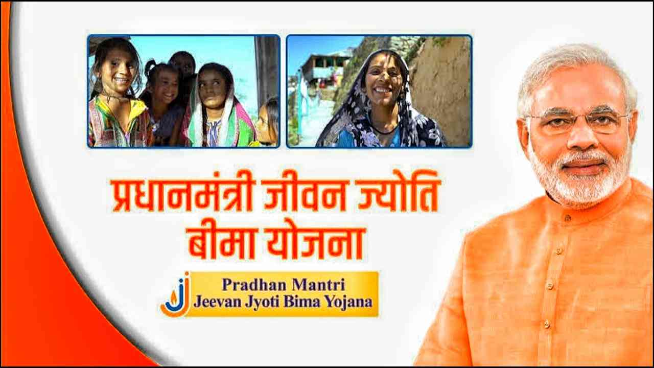 Pradhanmantri Jeevan Jyoti Bima yojana
