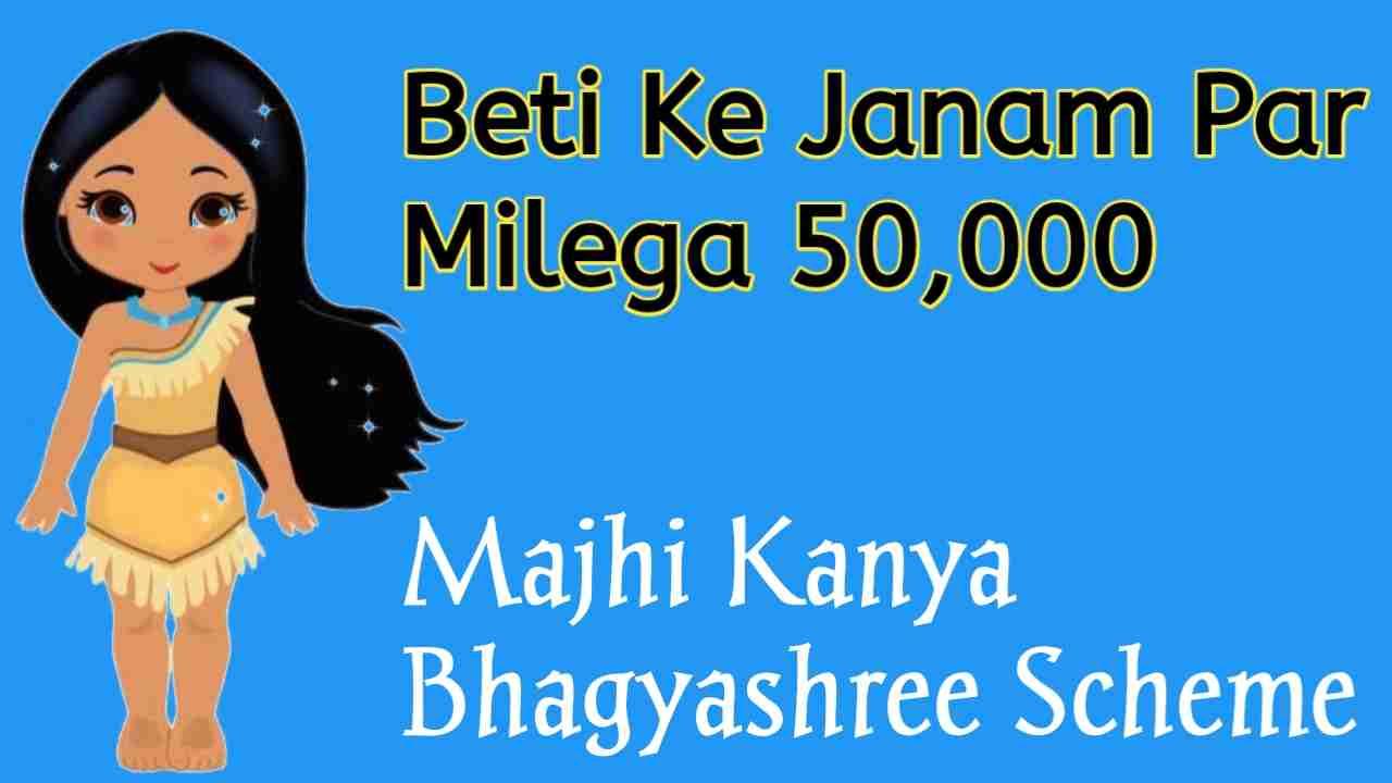 Majhi Bhagyashree Kanya Yojana 2020
