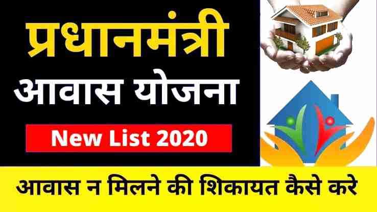 Pradhan Mantri Gramin Awas Yojana 2020