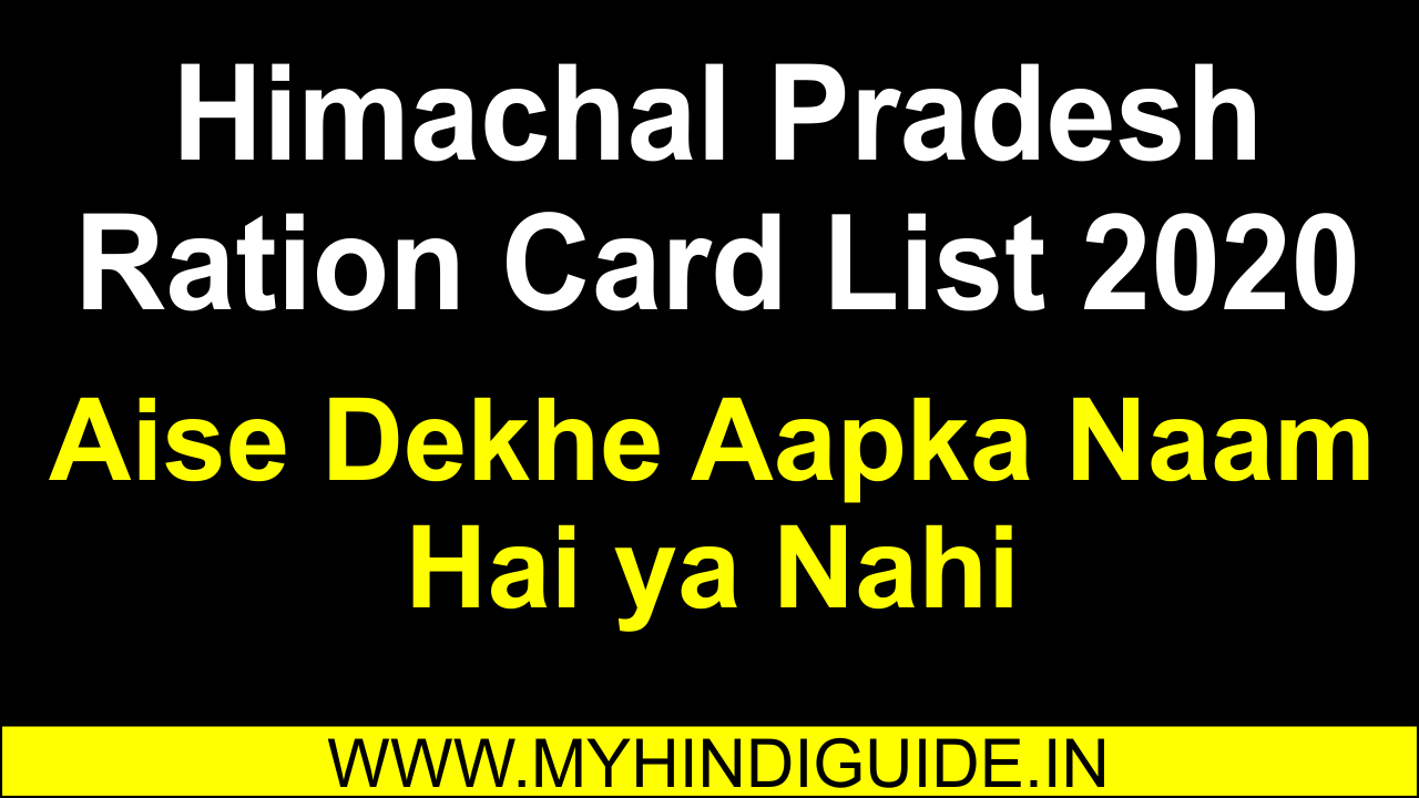 हिमाचल प्रदेश राशन कार्ड लिस्ट 2020