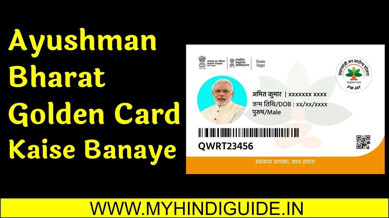 आयुष्मान भारत गोल्डन कार्ड 2020