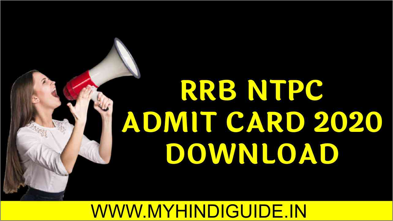 RRB NTPC ADMIT CARD 2020 DOWNLOAD