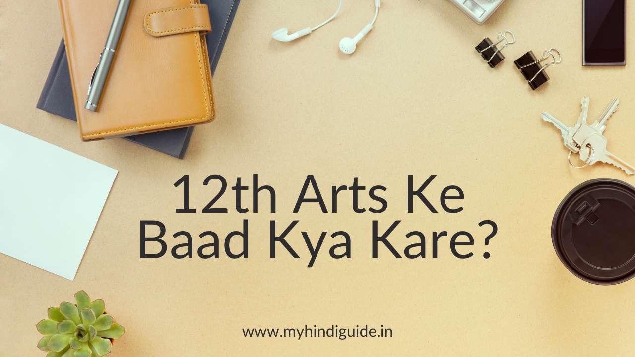 12th Arts Ke Baad Kya Kare