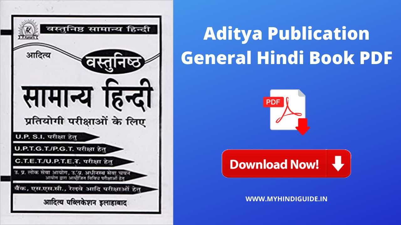Aditya Publication General Hindi Book PDF Free Download