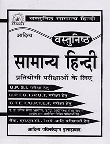 Aditya Publication General Hindi Book PDF