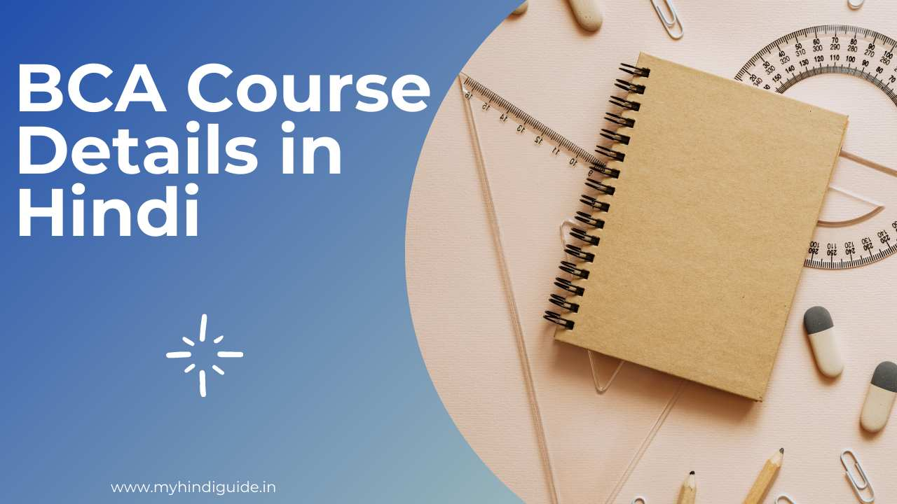 BCA Course Details in Hindi