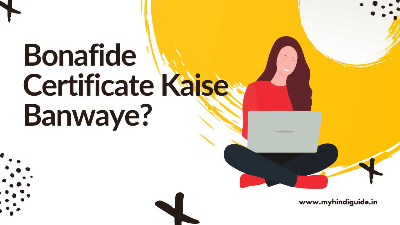 Bonafide Certificate Kaise Banwaye