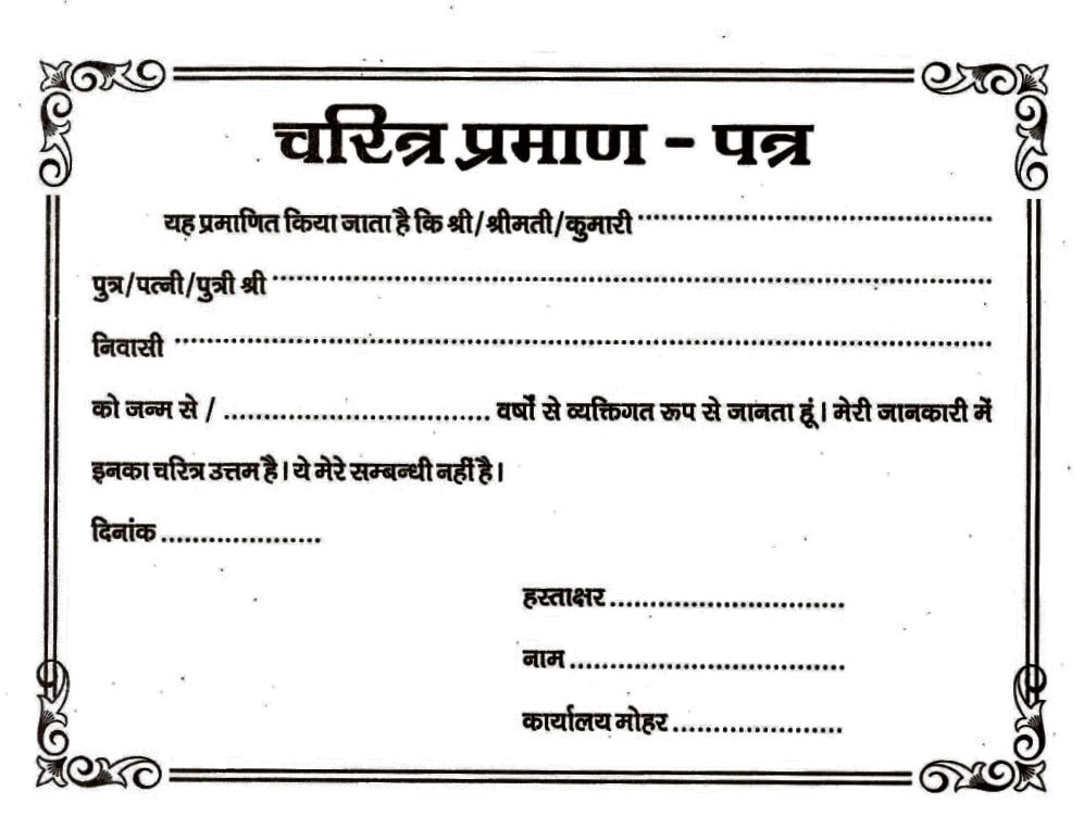 Character Certificate in Hindi