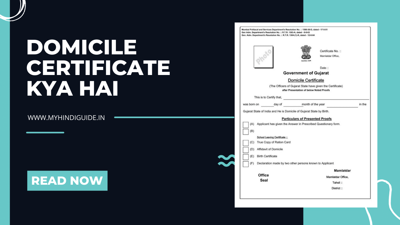 Domicile Certificate Kya Hai