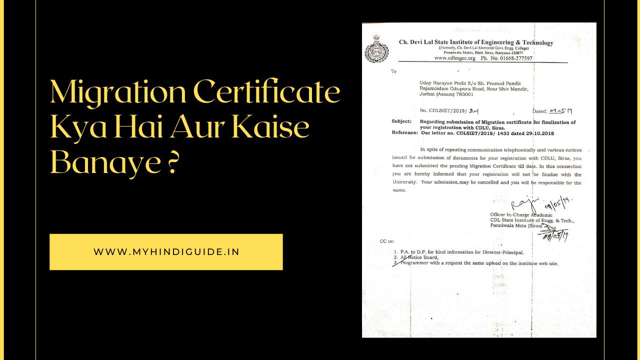 Migration Certificate Kya Hai